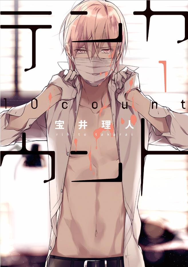 葵花寶典之超人氣BL漫畫 – 10 count