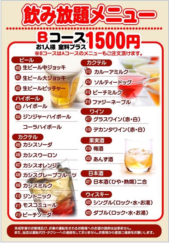 drink menu B