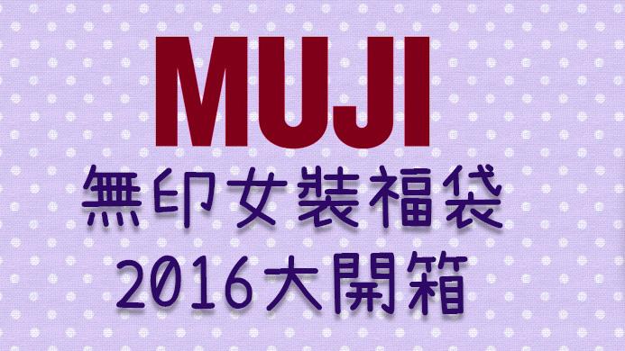 2016日本無印MUJI福袋大開箱(女裝編)*送福袋