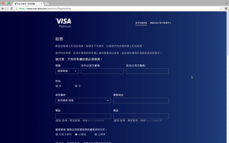 【2018更新】VISA白金秘書  遊日預約最終兵器