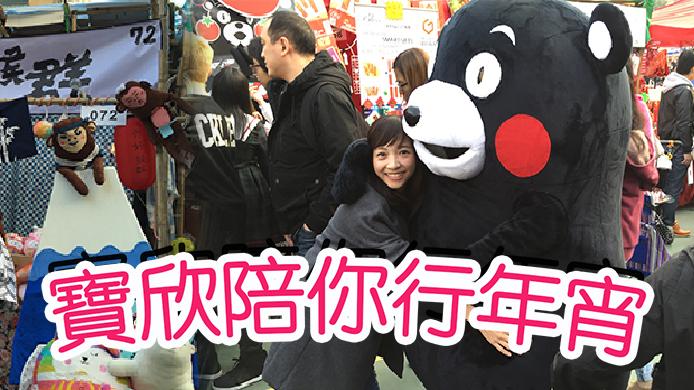 【2016猴年】寶欣陪你行年宵