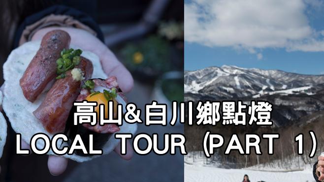 【貝遊日本】高山&白川鄉點燈LOCAL TOUR (PART 1) 之究竟飛驒牛壽司有幾好味!?