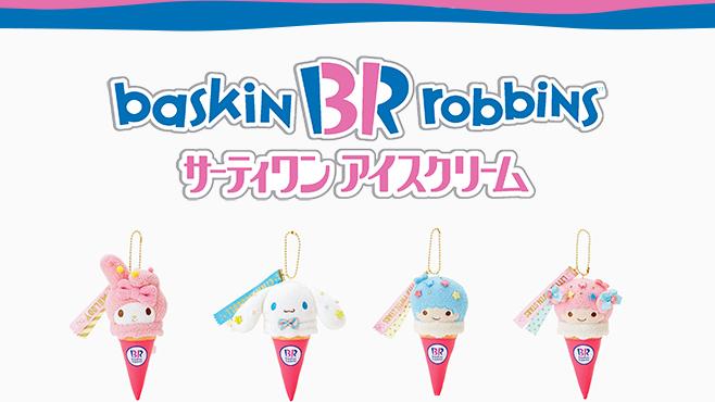 BR X Sanrio 期間限定精品開賣