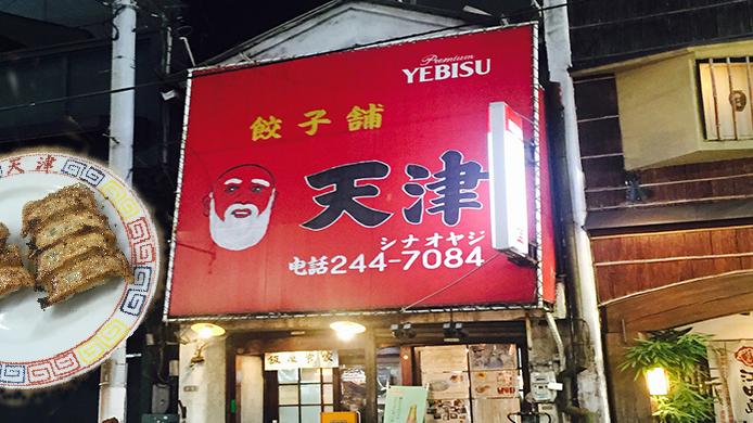 【廣島】紅燈區隱世餃子店