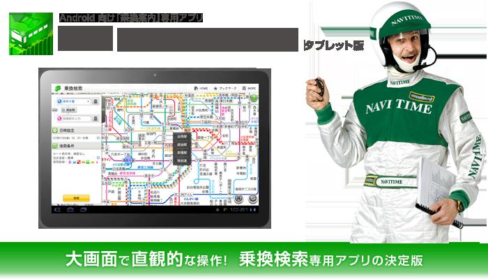 日本人推介搭車APP:NAVITIME