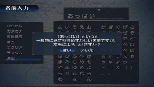 Wii 出現咗一隻唔俾人亂改名嘅遊戲 XD
