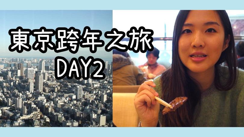【貝遊日本】2015-16日本東京跨年之旅 DAY 2(上野,ねぎし,六本木,汐留)
