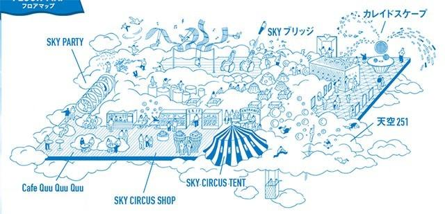 池袋新玩點!Sky Circus重新開幕!