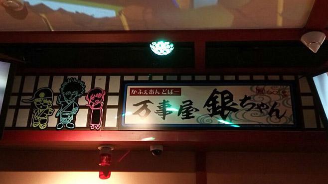 白夜叉祭開催中~銀魂迷必去 池袋「萬事屋銀魂CAFE」