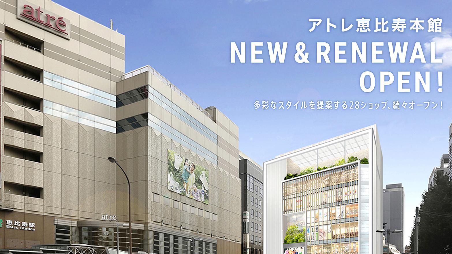 【東京新商場】アトレ恵比寿西館