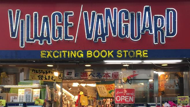 VILLAGE VANGUARD 要乜有乜 搞怪精品店