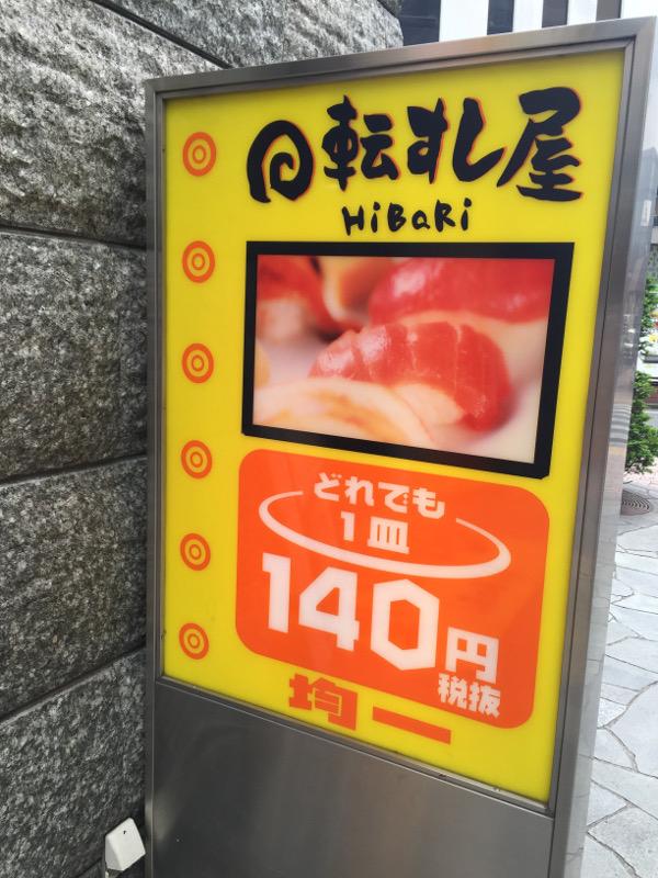 激安新宿迴轉壽司店  140yen3件