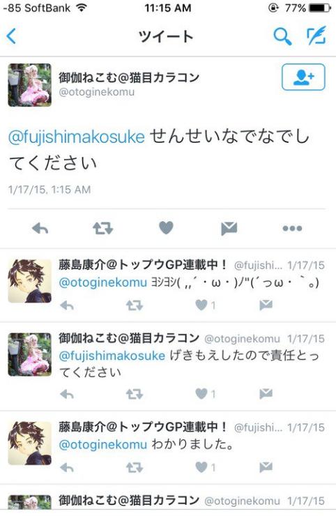 【生命滿希望】51歲漫畫家藤島康介同20歲J cup女神御伽ねこむ結婚!