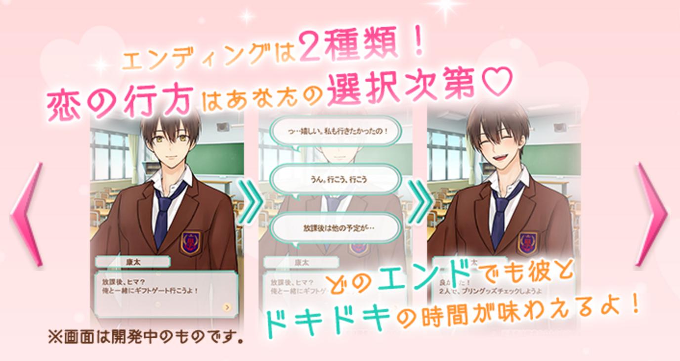 勢掀課金潮 Sanrio推手遊與男高中生談戀愛