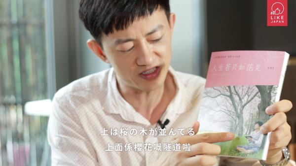 【Like Japan 放送室】專訪旅遊達人-項明生 James Hong