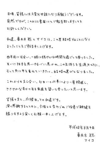 恭喜晒!妻夫木聰宣布結婚!