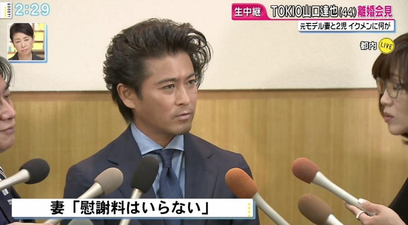 TOKIO 山口達也宣布離婚!原因係..?
