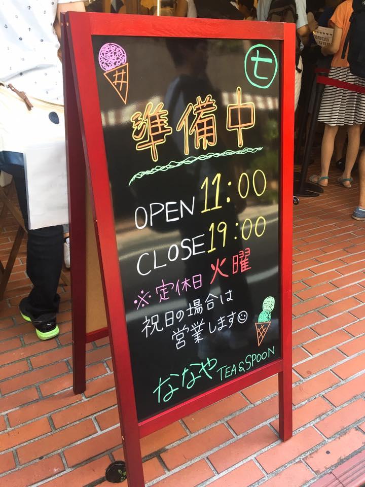 [胃食日本] 抹茶控注意!7級濃度抹茶雪糕「ななや」直營店今日初登陸東京!