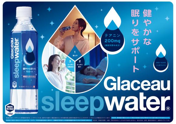 失眠救星:Glaceau Sleep Water!(新增飲評!)