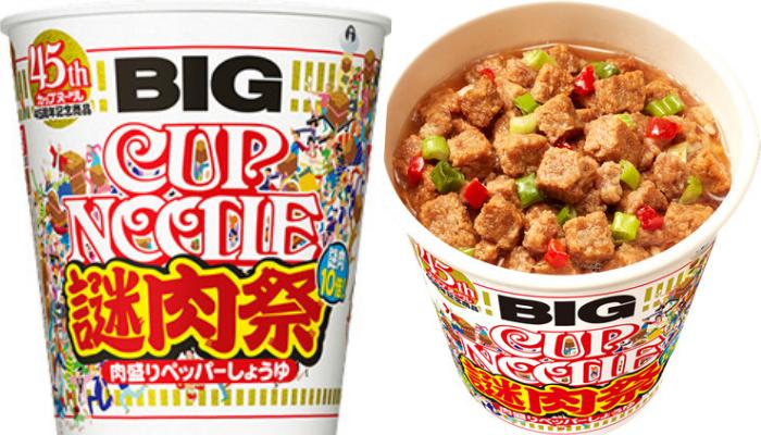 合味道推45週年紀念版拉麵-10倍謎肉祭!??