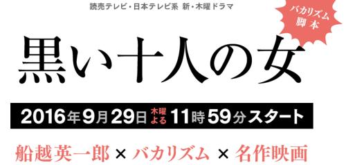 2016 秋季日劇資料情報