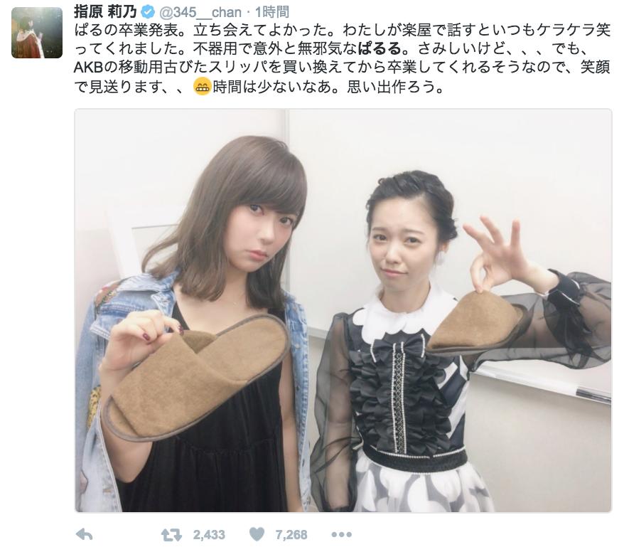 AKB48島崎遙香宣佈畢業 夢想成為吉卜力聲優