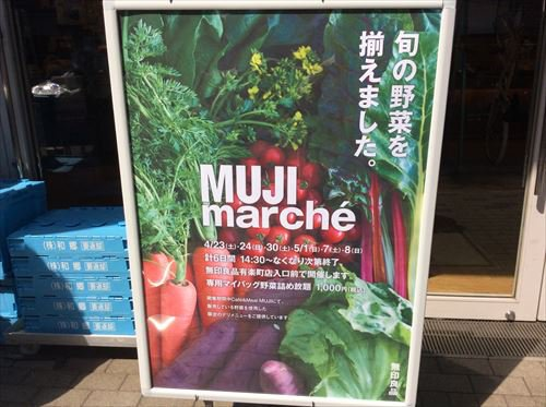 買菜去無印?MUJI marche下年日本推出!