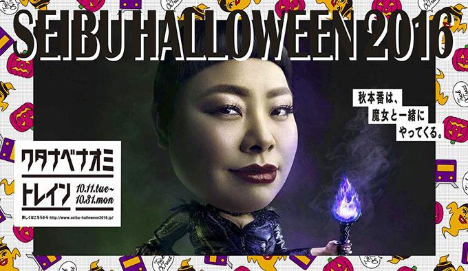 Halloween 渡邊直美攪怪電車活動!