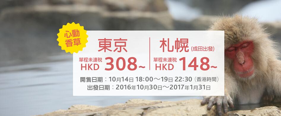 香草航空飛東京單程8!