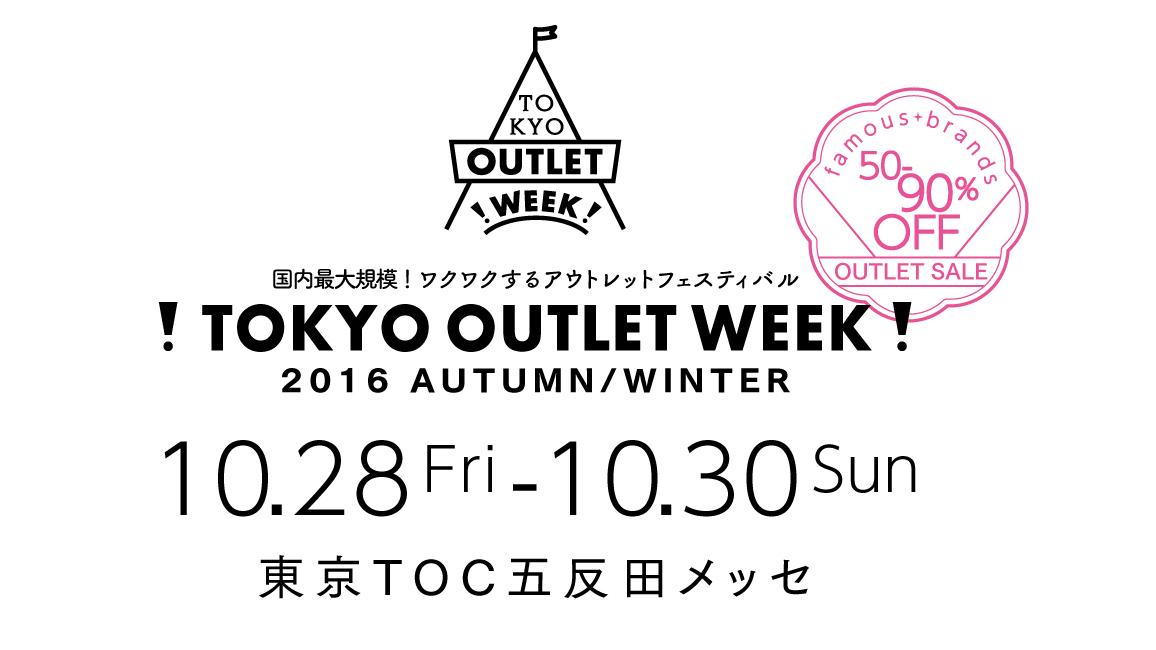 1折起平到裂!血拼激安2016 TOKYO OUTLET WEEK