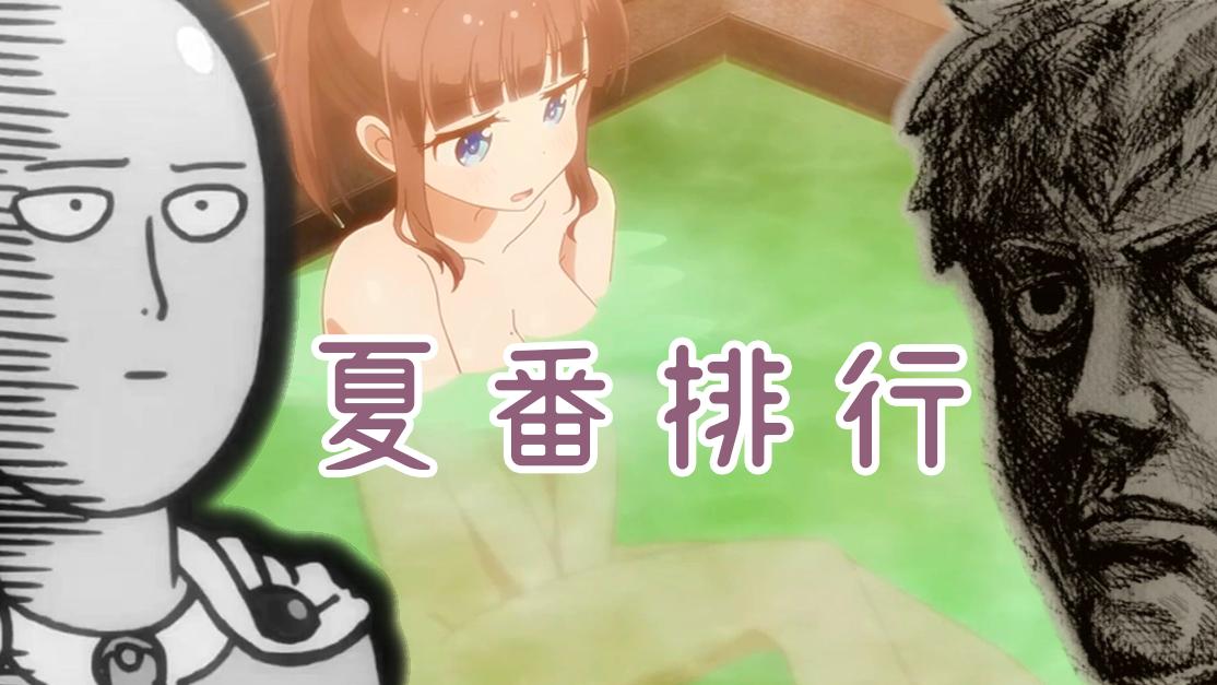 【夏番總評】靈幻老師是社會上的一拳超人|7月夏番出色動畫排名
