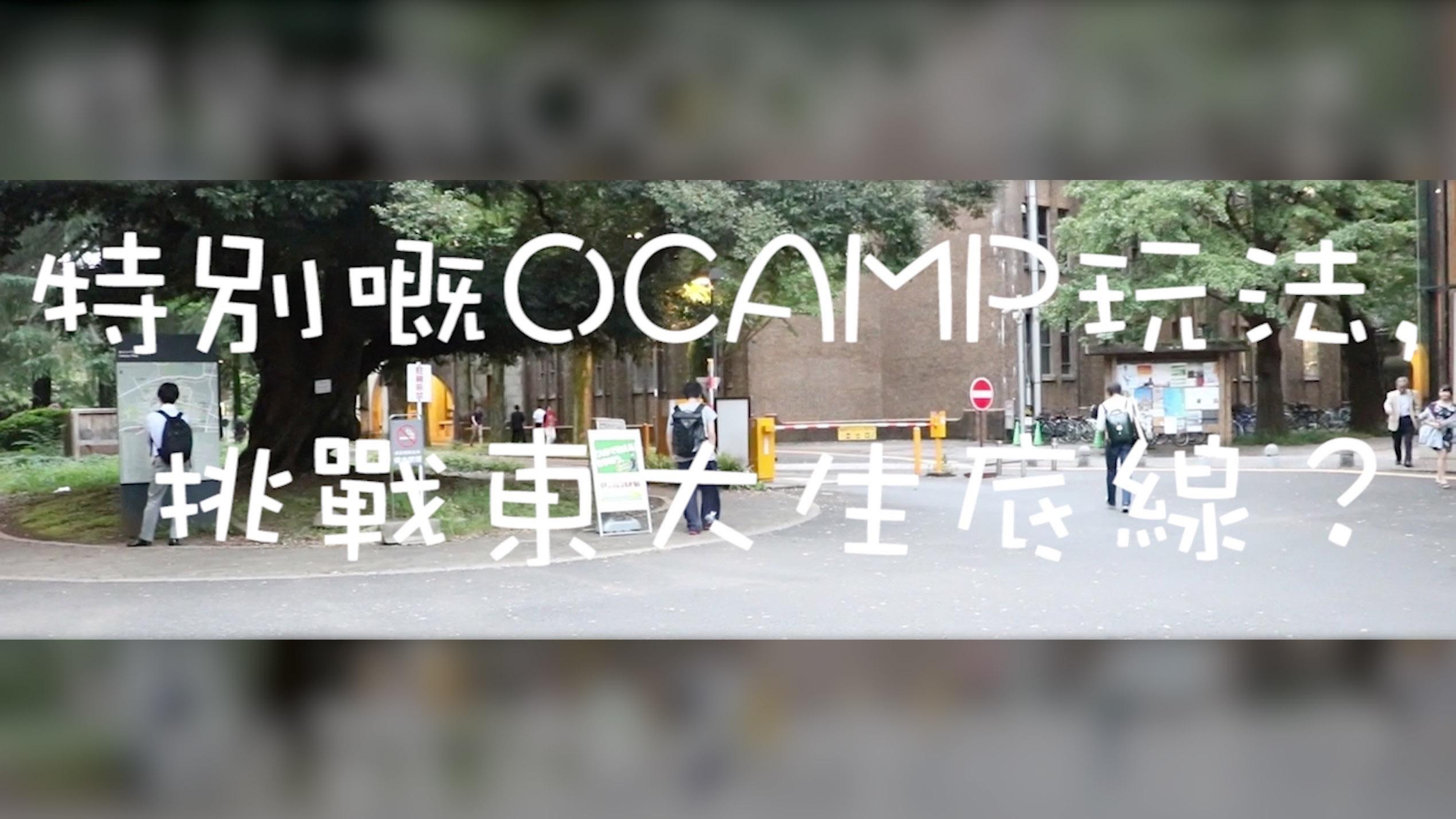 OCAMP玩依啲,挑戰東大生底線?!