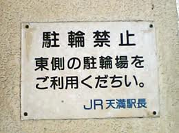 【文字使用失敗】日本超爆笑生活場景!