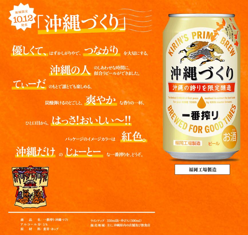 【呢個真心想儲!】47都道府縣地方限定啤酒