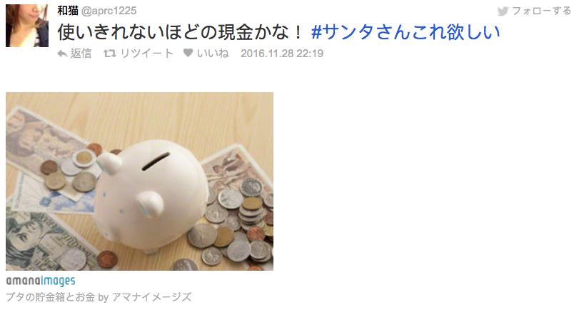 【就到聖誕!】日本網民想要嘅聖誕禮物竟然係……..