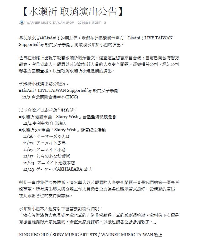 刺殺水瀨祈!? 水瀨祈收死亡恐嚇取消台灣所有活動