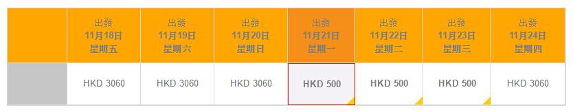 香港航空單程優惠!沖繩0起!