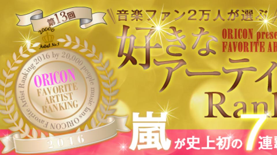 二萬人票選 Oricon 2016年度最喜愛歌手排行榜 結果出爐!