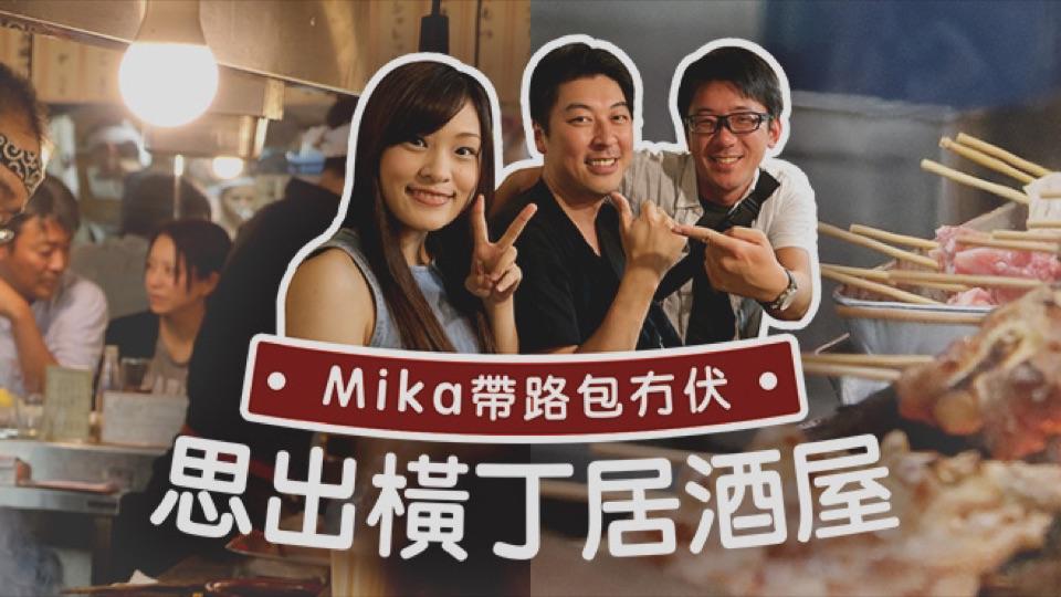[放工新宿鬆一鬆]地道日本人必去  思出橫丁居酒屋