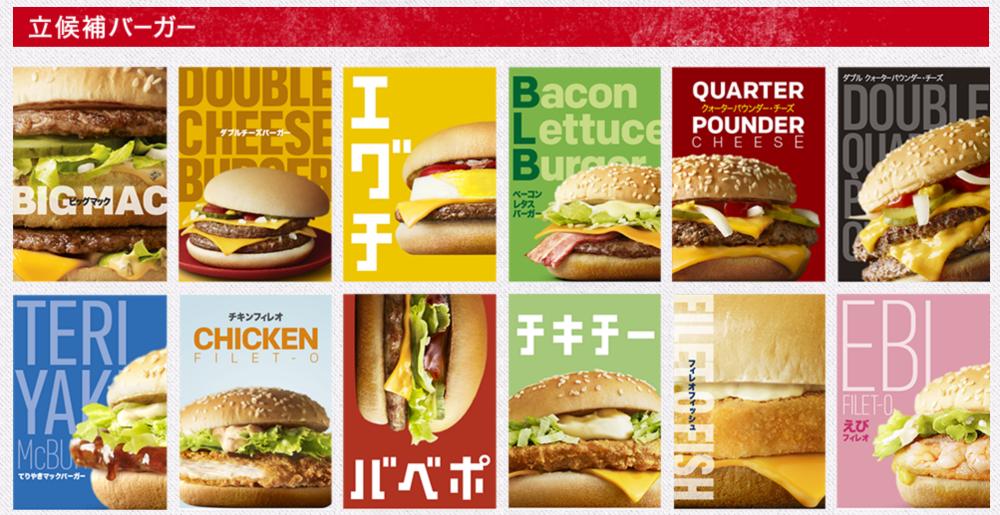 日本推第一屆麥當勞總選權!