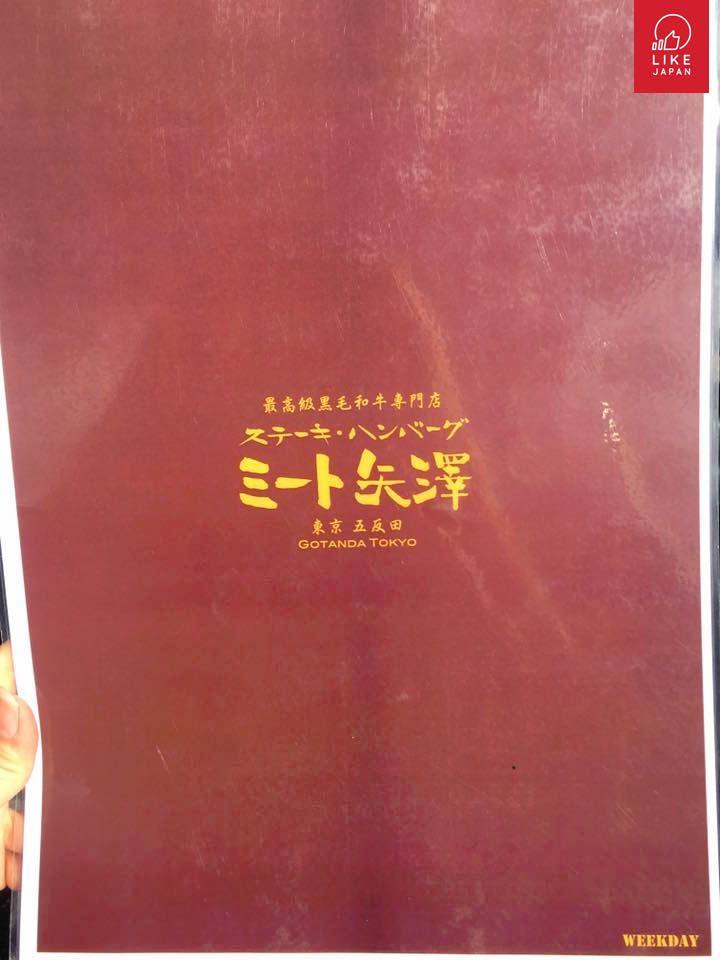 AEON Card JAL 之《胃食日本》:肉汁超Juicy~真材實料100%A5黑毛和牛漢堡扒〜