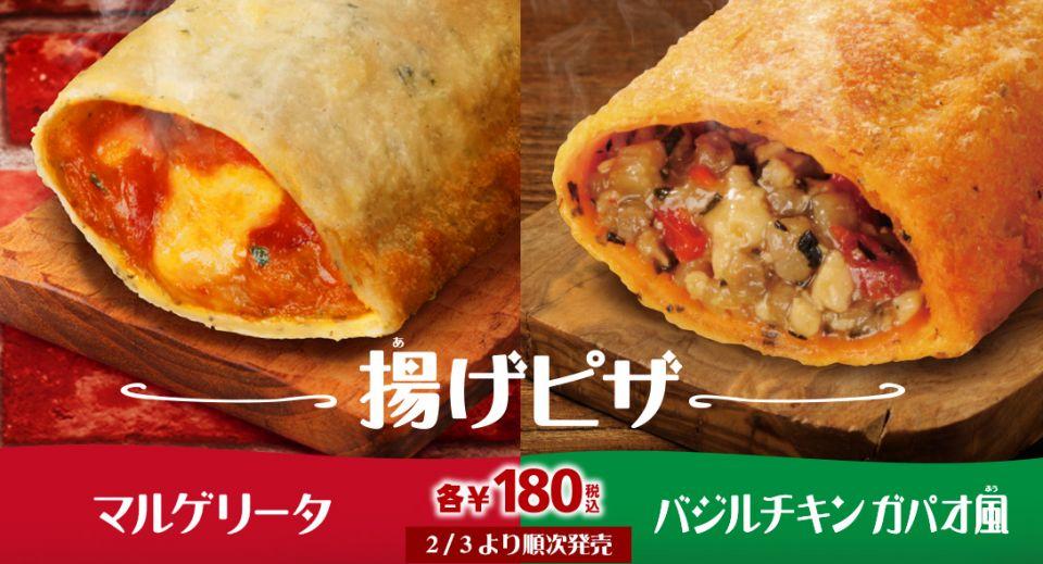 【MINI STOP長方形PIZZA】邊行邊食太方便!