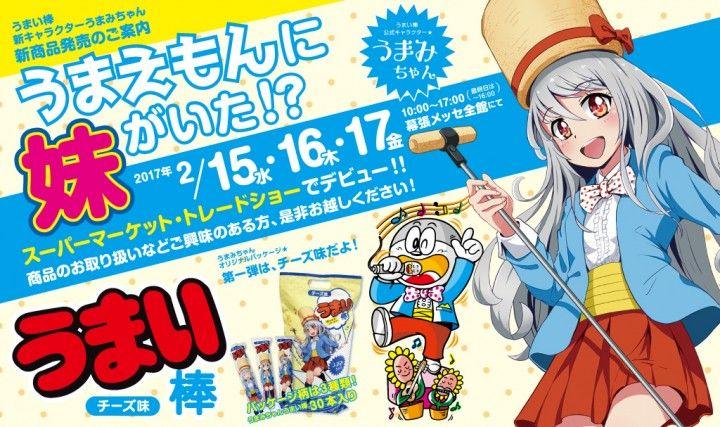 無端端又會有個妹嘅!?  日本經典零食「好味棒」出新角推銷量!!