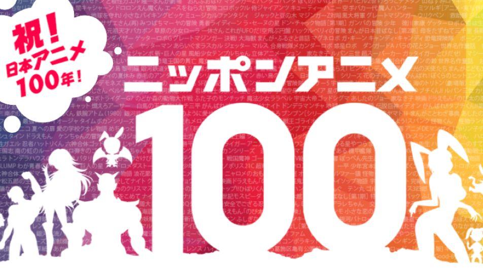 NHK動畫歌百強投票結果公佈!!  『LL』『TIGER & BUNNY』瓜分頭三