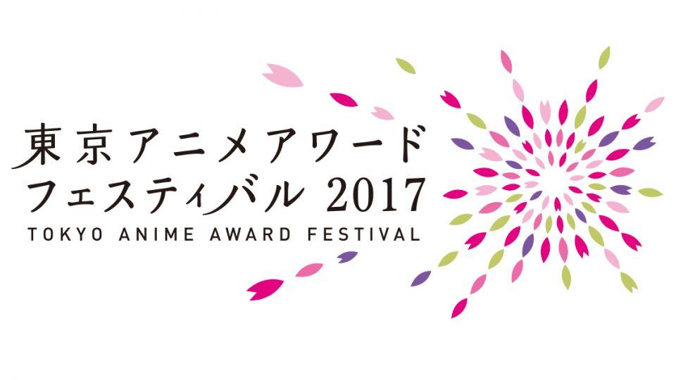 TAAF2017「動畫粉絲獎」公佈!!