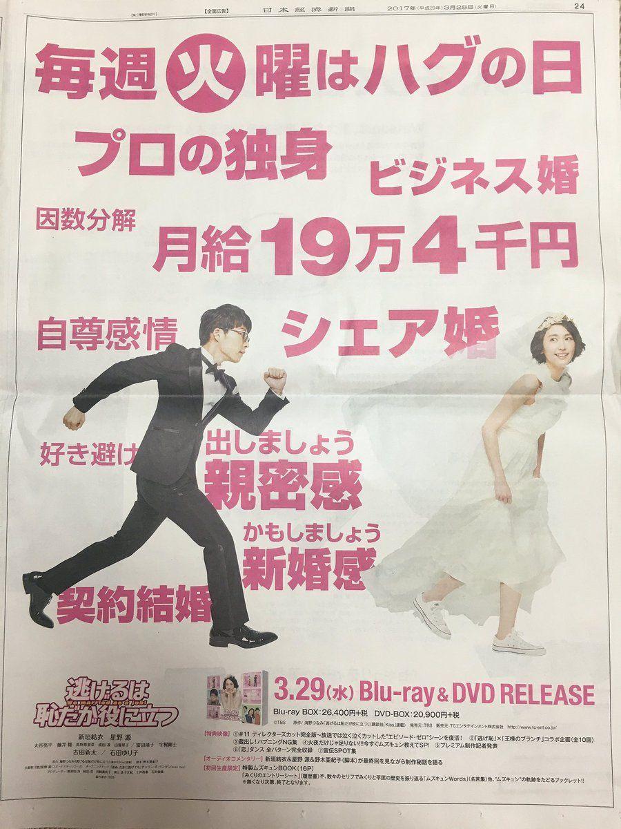 為宣傳《逃恥》去到幾盡 四大報齊登全頁抱抱照宣傳DVD