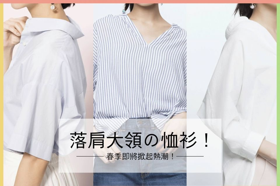 GU 3月底終於喺香港開幕啦!