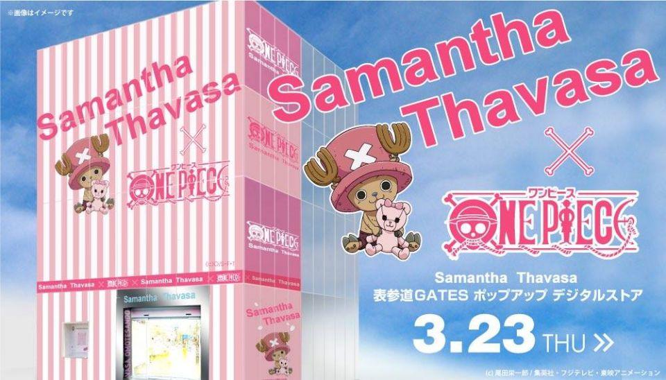 Samantha Thavasa X One Piece 聯乘系列已正式開賣!