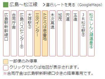 【廣島~島根2日1夜慢活行】提升女子力必到!!