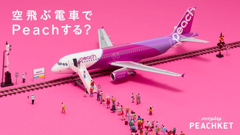 日本樂桃Peach 5歲生日大驚喜SALE!沖繩及大阪線優惠!